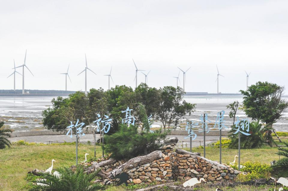 Gaomei Wetlands Taichung Taiwan windmills water trees grass rocks logs